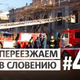 пожар в посольстве Словении