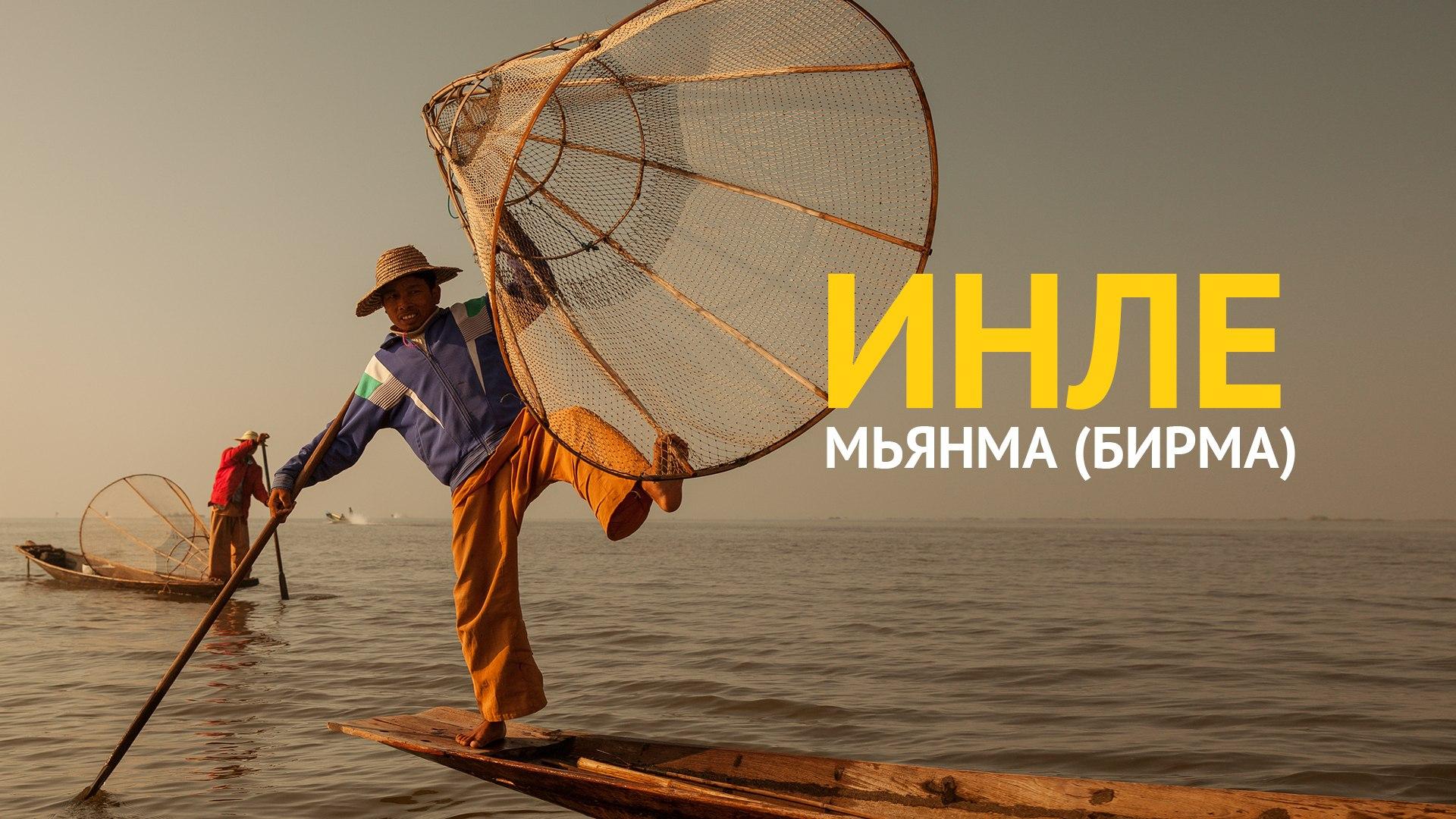 Инле Мьянма Бирма