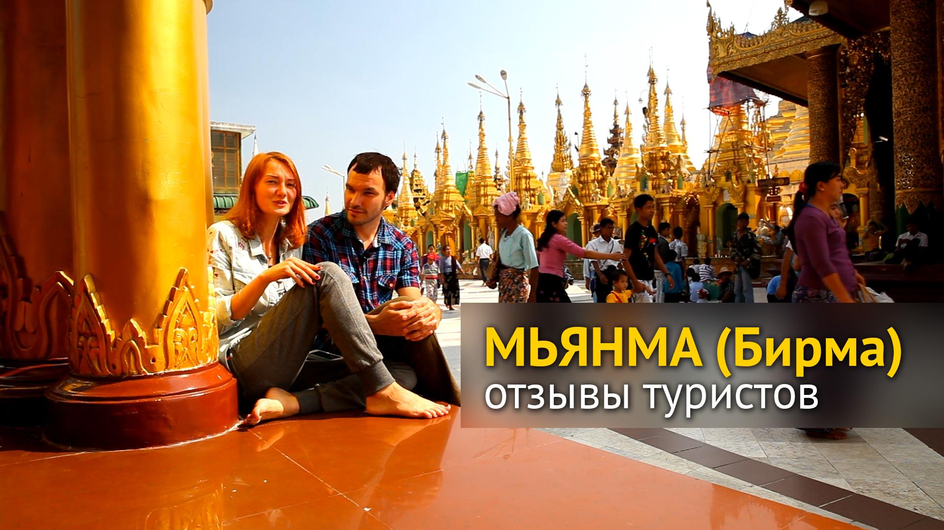 Мьянма, Бирма, отзывы