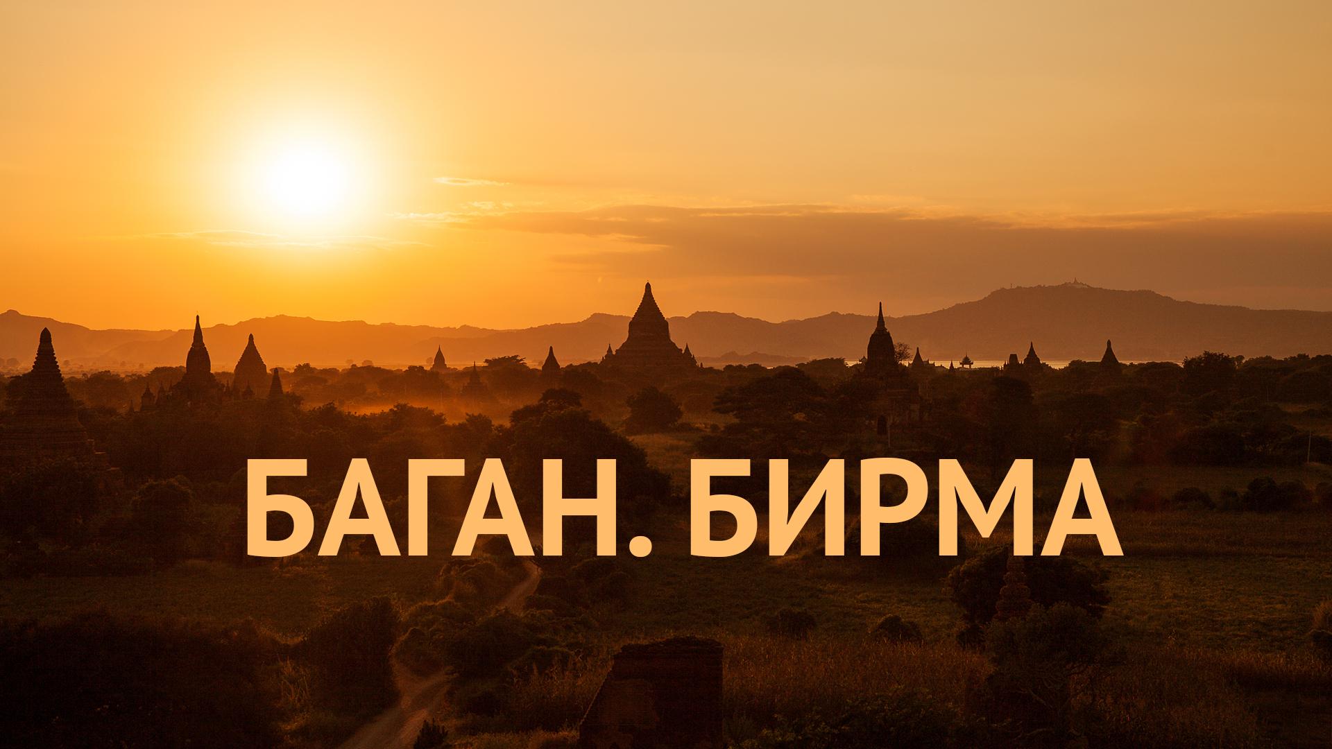 Баган Бирма