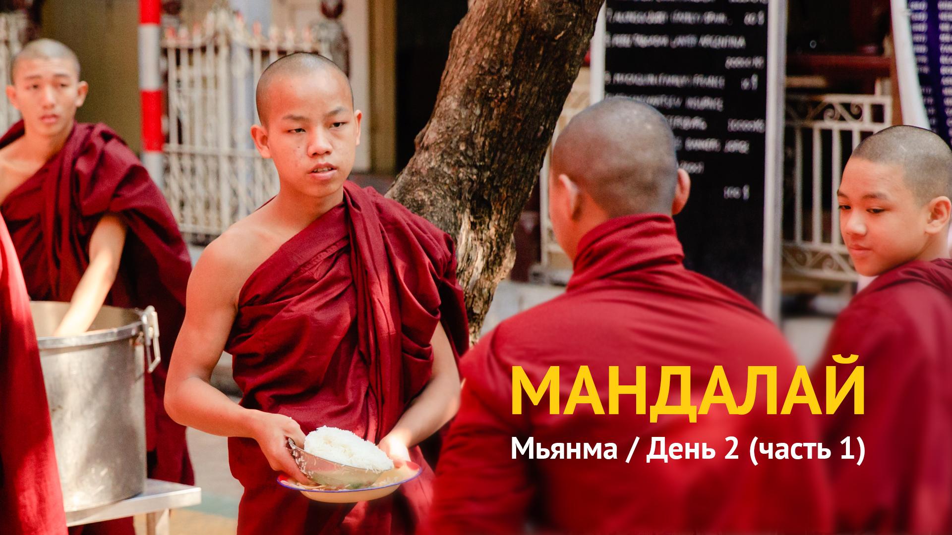 Мандалай монахи