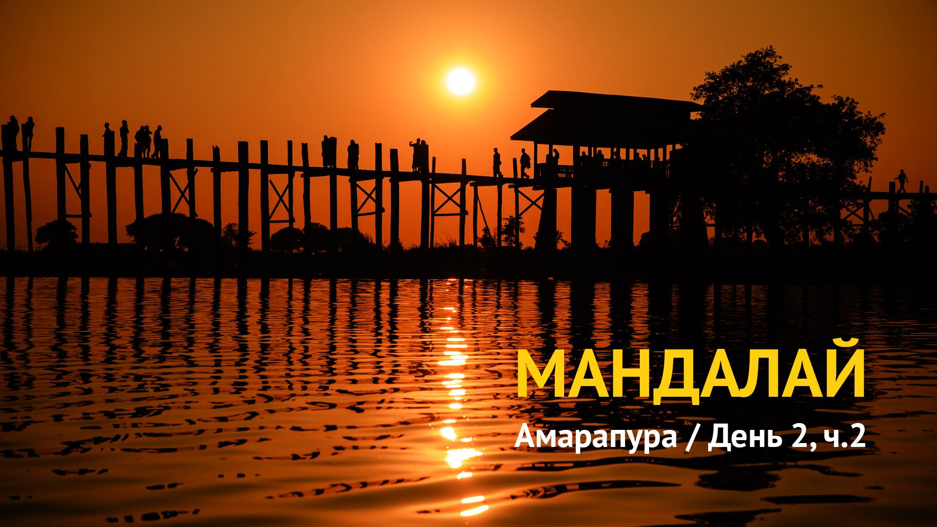 Мандалай Амарапура Мост U Bein