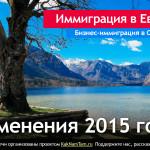 Иммиграция в Словению Вебинар