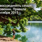 Иммиграция в Словению воссоединение