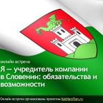 Словения вебинар