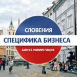 специфика ведения бизнеса в Словении