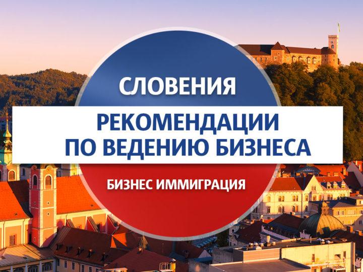 Рекомендации по ведению бизнеса в Словении