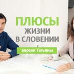 Плюсы жизни в Словении по версии Татьяны