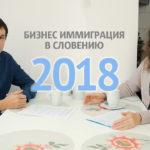 slovenia-immigration-2018